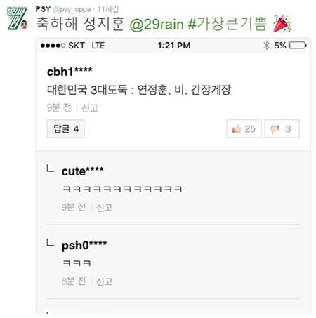 가수 싸이가 트위터를 통해 배우 김태희와 결혼하는 비의 결혼을 축하하고 있다. 연정훈을 대한민국 3대 도둑으로 암시하는 댓글을 캡쳐해 눈길을 끈다.