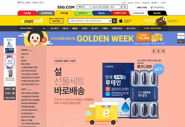 SSG.COM 홈페이지 캡처.