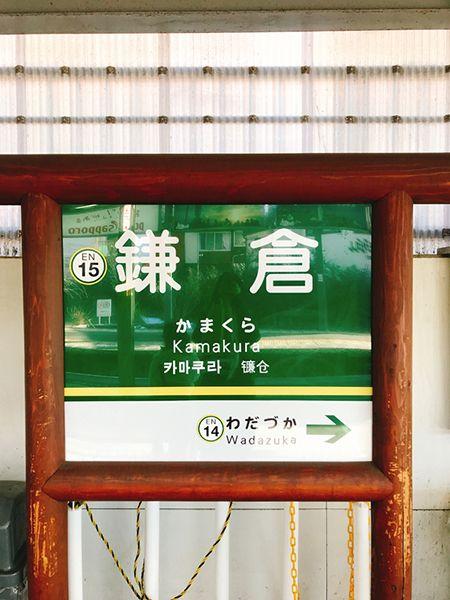 가마쿠라 역
