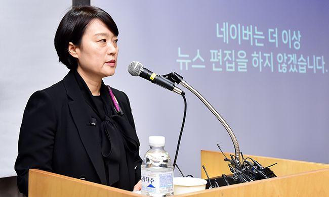 한성숙 네이버 대표가 9일 서울 강남구 네이버 파트너스퀘어에서 열린
