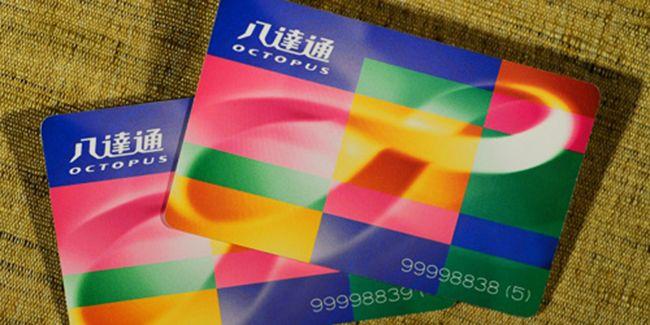 옥토퍼스 카드. 홍콩 대중교통, 편의점 등에서 폭넓게 사용되는 선불식 충전카드다.