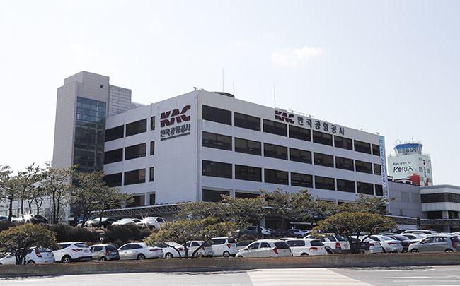 김포국제공항 등 국내 14개 공항을 운영하고 있는 한국공항공사 전경.