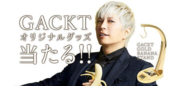 일본의 톱 뮤지션 각트(Gackt)가 스미후루 바나나 광고모델입니다. /출처=스미후루