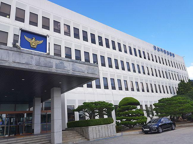 경남지방경찰청 전경
