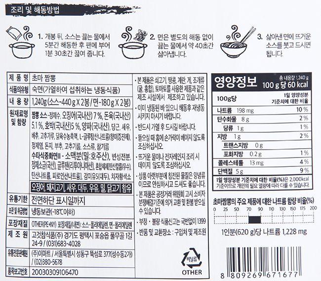 피코크 초마짬뽕은 고것참식품에서 생산해서 이마트에서만 팔립니다. 이런 제품을 PB제품이라고 합니다.