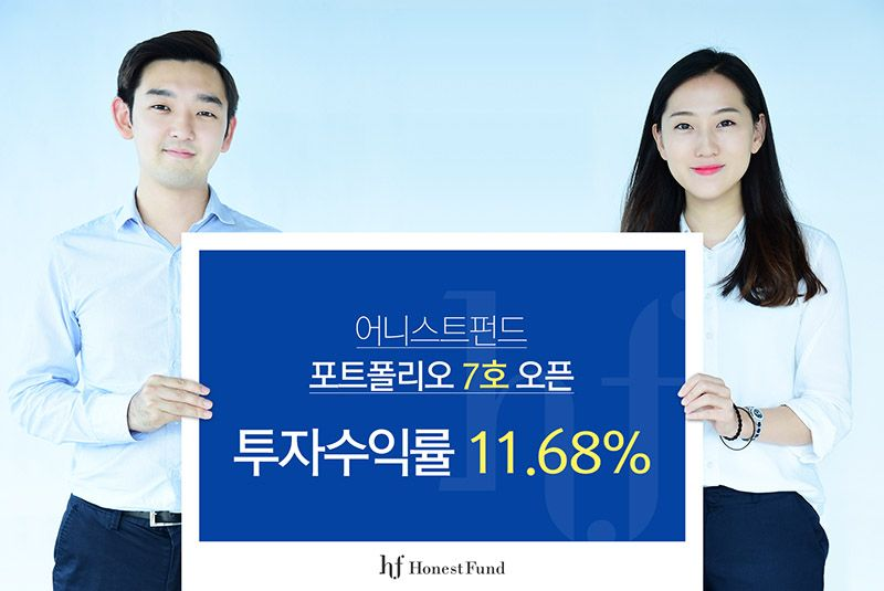 어니스트펀드의 투자상품 소개. /자료제공=어니스트펀드