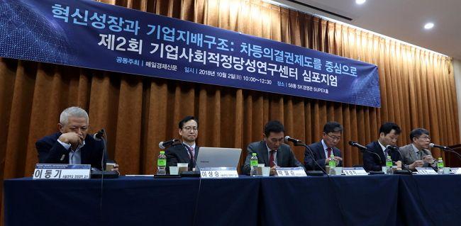 지난 2일 서울대 SK경영관에서 매일경제신문과 서울대 기업사회적정당성연구센터가 공동 개최한