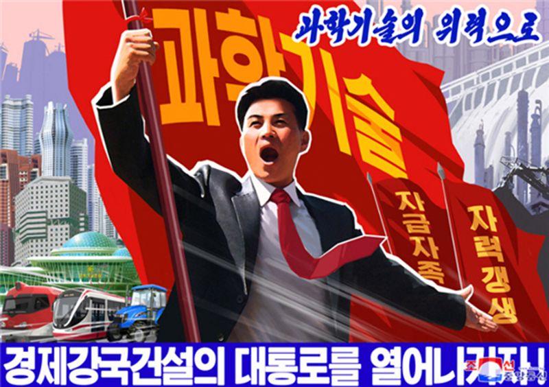 출처=노동신문