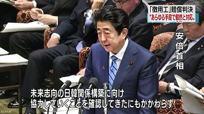 아베 신조 일본 총리가 1일 NHK로 생중계된 중의원 예산위원회에서 한국 대법원의 징용 배상 판결과 관련한 의원들의 질문에 답변하고 있다. 아베 총리는 이날 강제징용 피해자에 대해