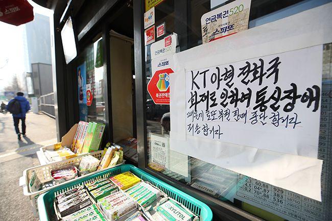 KT 아현지사 화재로 인한 통신장애가 주말을 넘겨 26일까지 지속되며 시민들에게 불편을 안겼다. 이날 서울 충정로 한 노점 앞에