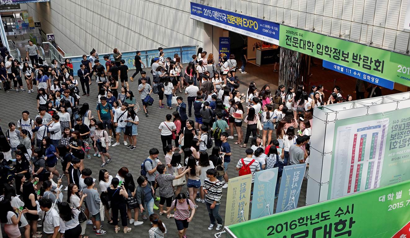 2015년 대한민국 전문대학 EXPO
