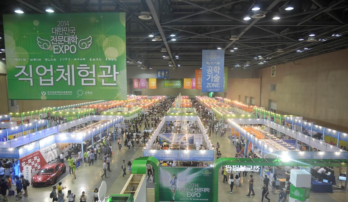 2014년 대한민국 전문대학 EXPO