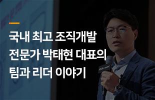 [김미림의 HR스토리] 팀과 리더 이야기 박태현 대표 강연이미지
