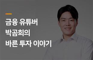 [김미림의 HR스토리] 박곰희TV 박동호 크리에이터 강연이미지