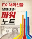 남한산성의파워노트