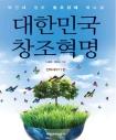 대한민국창조혁명