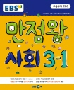 EBS 만점왕