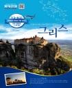 롯데관광 그리스
