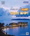롯데관광 동남아 전세기