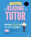 능률 J Reading Tutor 표지