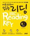 미교읽는리딩