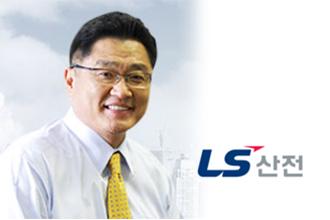 구자균 LS산전 대표