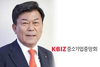 박성택 중소기업중앙회 회장