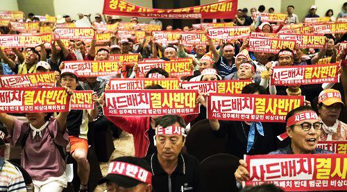 사드 배치 지역으로 선정된 성주군 주민들이 같은 날 오후 서울 용산구 국방부 컨벤션 센터에서 사드 배치 반대를 외치고 있다. [사진=연합뉴스]