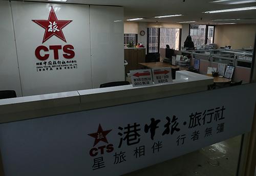 3일 오후 서울 중구 중국여행사(CTS) 한국지사 사무실이 썰렁한 모습이다. [사진=연합뉴스]