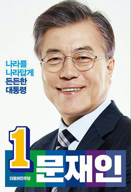 문재인 더불어민주당 대선후보 포스터 [사진=문재인 캠프 제공]