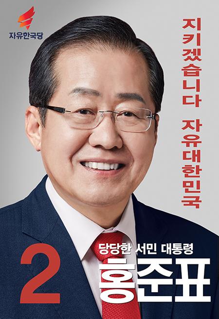 홍준표 자유한국당 대선후보 포스터 [사진=홍준표 캠프 제공]