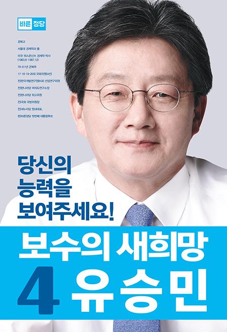 유승민 바른정당 대선후보 포스터 [사진=유승민 캠프 제공]