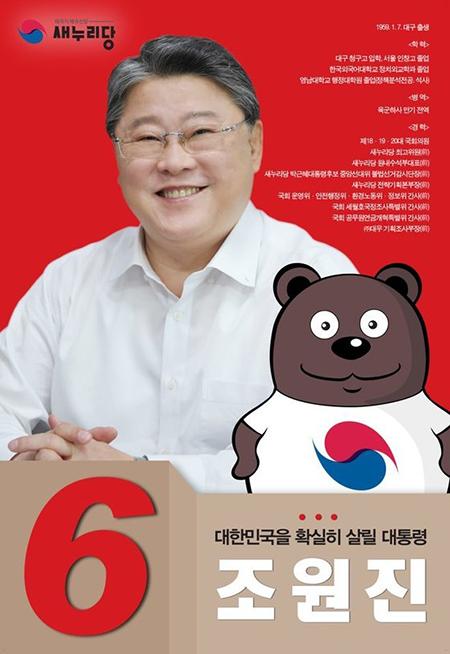 조원진 새누리당 대선후보 포스터 [사진=조원진 캠프 제공]