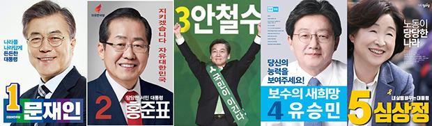 각 당의 대선주자들의 포스터-슬로건[사진=대선주자캠프제공]