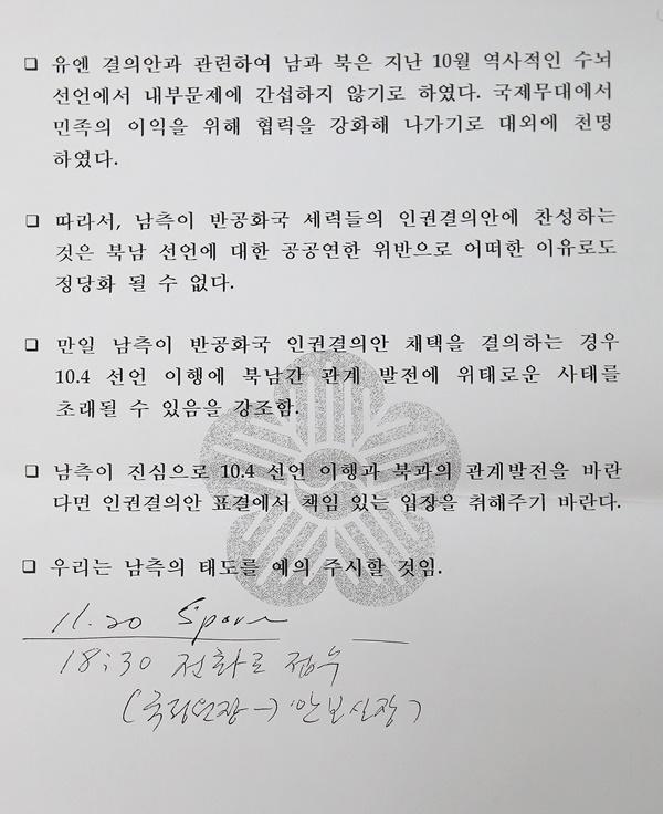 21일 오전 송민순 전 외교부 장관이 언론에 공개한 2007년 11월 인권결의안 투표와 관련해 북한의 반응을 정리해 노무현 전 대통령에게 전달됐던 청와대 문건의 모습.[사진=연합뉴스]