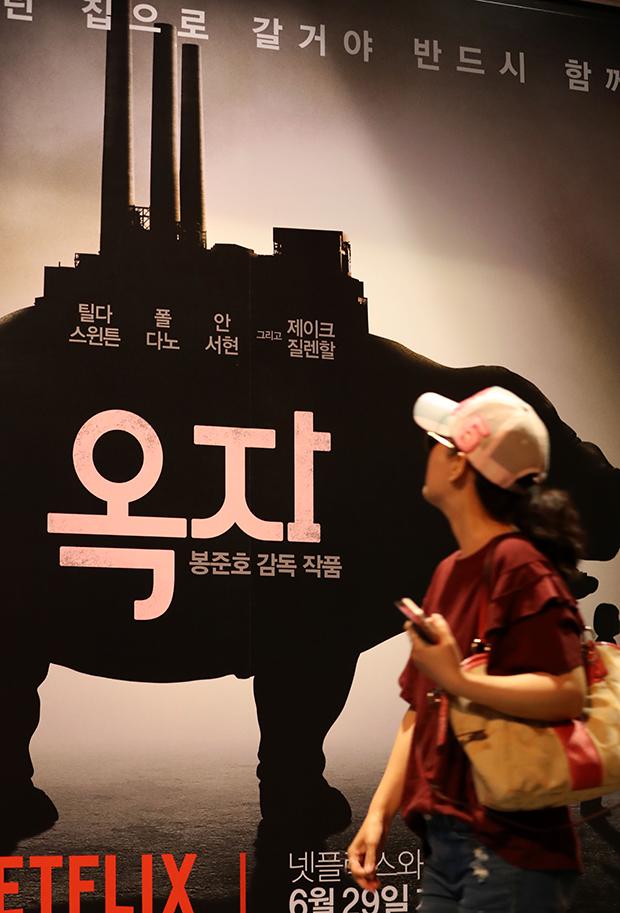 """극장가 영화 """"옥자"""" 의 포스터가 걸려있다. [사진=한주형기자]"""