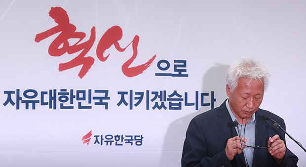 류석춘 자유한국당 혁신위원장이 2일 오전 서울 여의도 자유한국당 당사에서 혁신선언문을 발표하기에 앞서 안경을 쓰고 있다. [사진=연합뉴스]