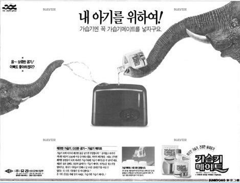 유공이 출시한 가습기 살균제 '가습기 메이트' 광고