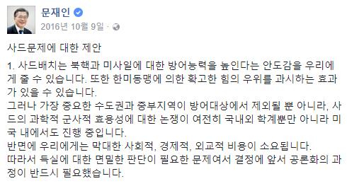 당시 문재인 더불어민주당 전 대표 페이스북 캡처
