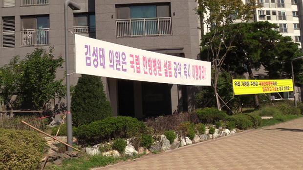 공진초등학교 인근 아파트 단지에는 주민들의 반대 플래카드가 걸려있다. [사진=조선희 인턴기자]