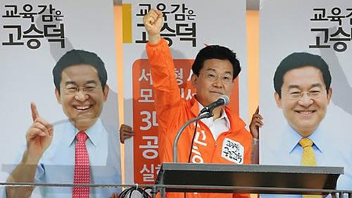 서울시 교육감 선거를 하루 앞둔 2014년 6월 3일 오후 고승덕 후보가 강남역에서 지지를 호소하고 있다. [사진=연합뉴스]