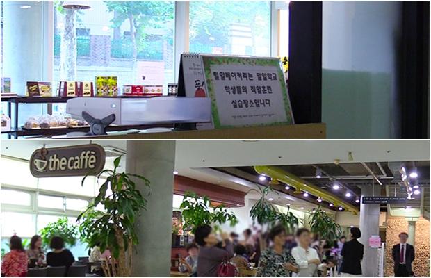 밀알학교 내엔 주민들이 이용할 수 있는 문화센터가 있다. 문화센터 내에 있는 베이커리에선 밀알학교학생들의 직업훈련도 같이 진행된다. 문화센터 내 카페를 찾은 주민들로 로비가 북적이는 모습.(아래) [사진=조선희 인턴기자]
