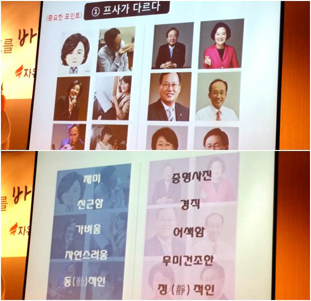 박성중 자유한국당 홍보본부장 교육자료1  [사진 출처 = 윤범기 기자]