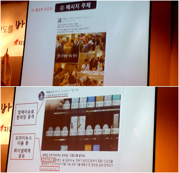 박성중 자유한국당 홍보본부장 교육자료2 [사진 출처 = 윤범기 기자]
