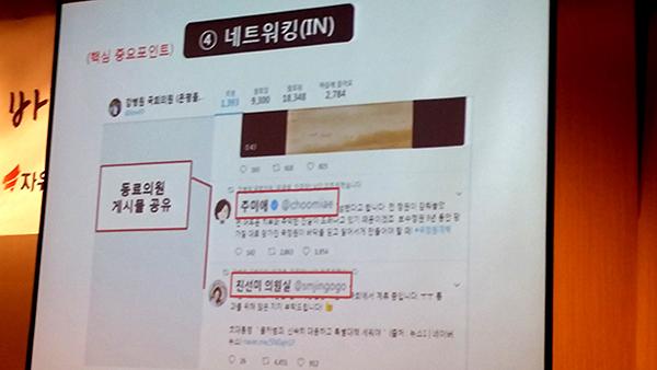 박성중 자유한국당 홍보본부장 교육자료3 [사진 출처 = 윤범기 기자]
