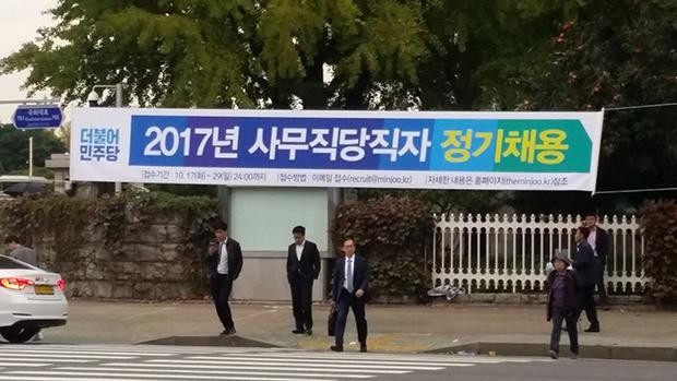 국회 의원회관 정문 앞에 더불어민주당의 사무직당직자 공채 플래카드가 걸려있다.[사진=윤범기 기자]