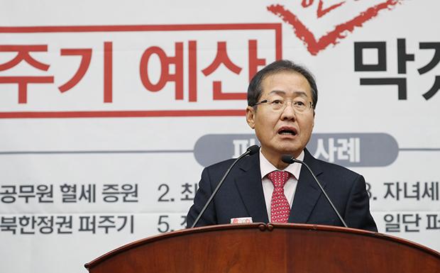자유한국당 홍준표 대표가 13일 오후 국회에서 열린  의원총회에서 발언하고 있다.[사진=연합뉴스]