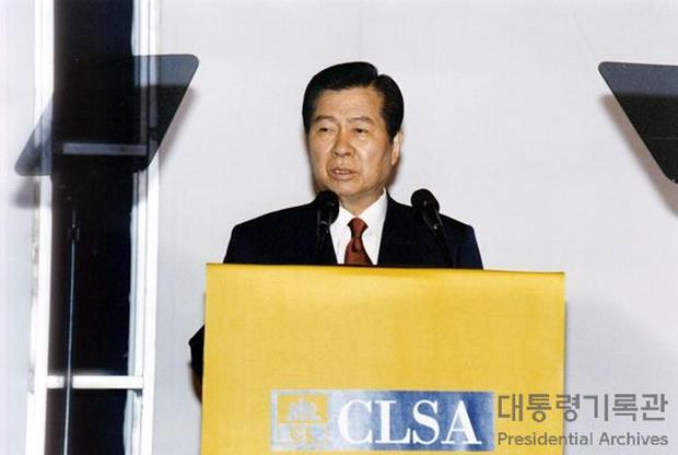 김대중대통령 크레디리요네증권사 주최 한국투자포럼 참석 연설 (1999)[사진=대통령기록관]