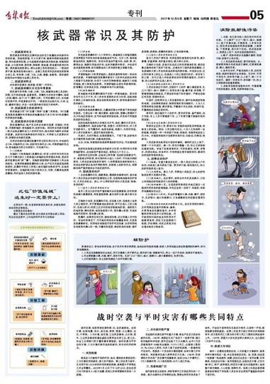 """북·중 접경 지역인 지린(吉林) 성 기관지 길림일보(吉林日報)가 6일 """"핵무기 상식 및 대응방법""""이라는 제목의 기사를 실어 논란이 일고 있다. 최근 북한의 탄도미사일 도발과 역대 최대 규모의 한미 연합공중훈련 진행으로 한반도 긴장 수위가 높아진 시점이어서 관련 기사를 접한 일부 중국인들은 전쟁에 대한 불안감까지 호소했다. 사진은 길림일보 6일자 5면 전체에 소개된 핵무기 상식 및 대응요령.[사진=연합뉴스]"""