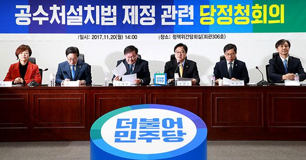 공직자비리수사처 설치법 제정 관련 당정청회의[사진=연합뉴스]
